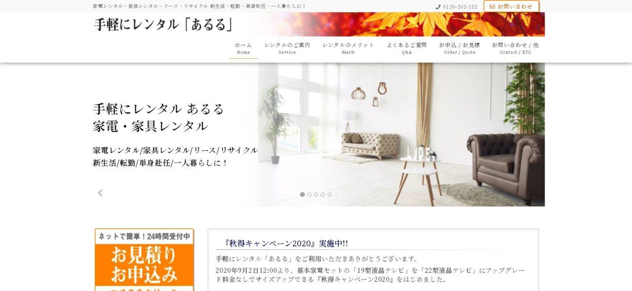 手軽にレンタル「あるる」TOP|家具スクリプション