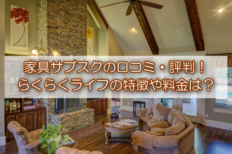 アイキャッチ|家具スクリプション