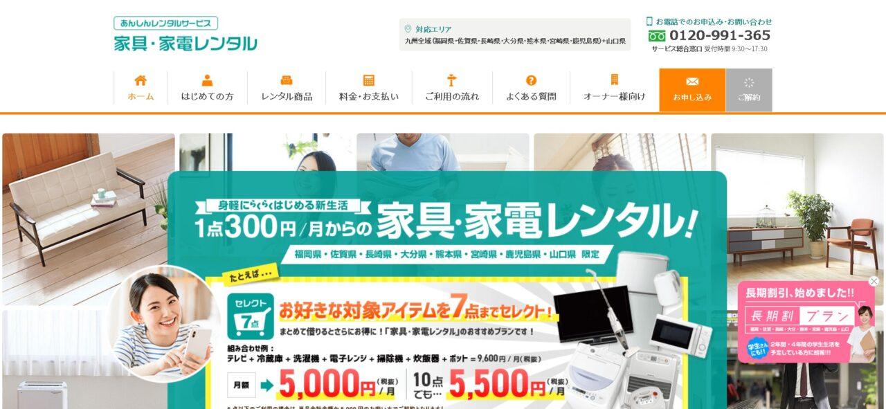 あんしんレンタルサービスTOP|家具スクリプション