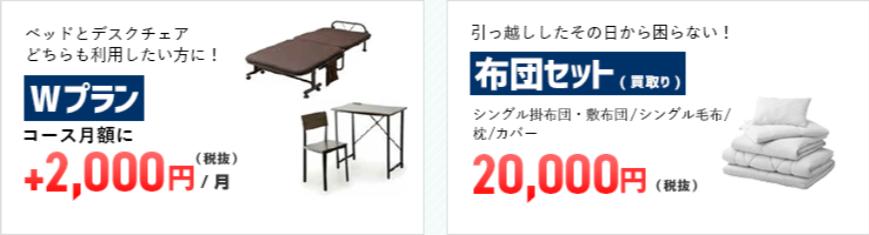 セットアイテム2 家具スクリプション