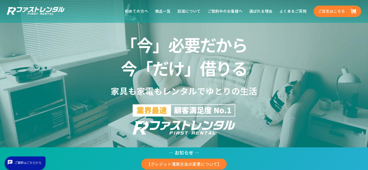 ファストレンタルTOP|家具スクリプション