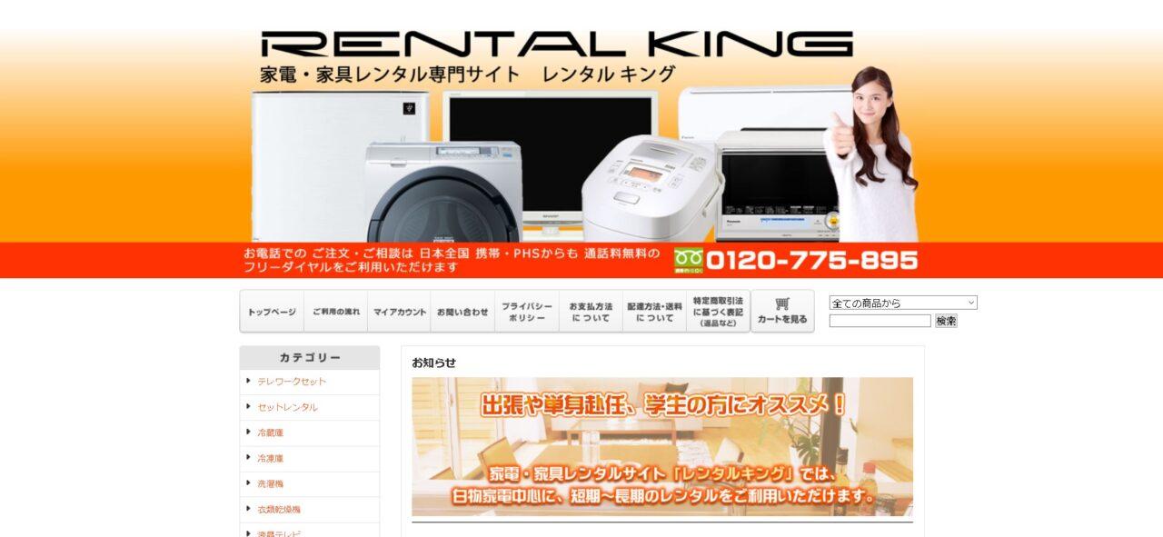 レンタルキングTOP|家具スクリプション