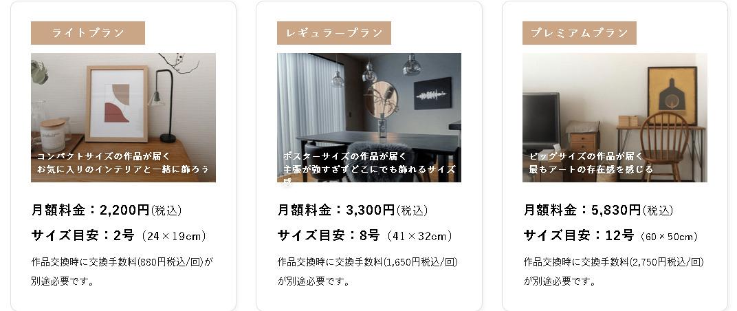 料金プラン|家具スクリプション