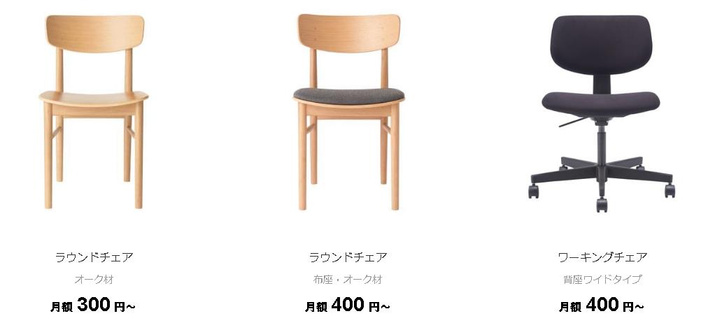 無印_椅子