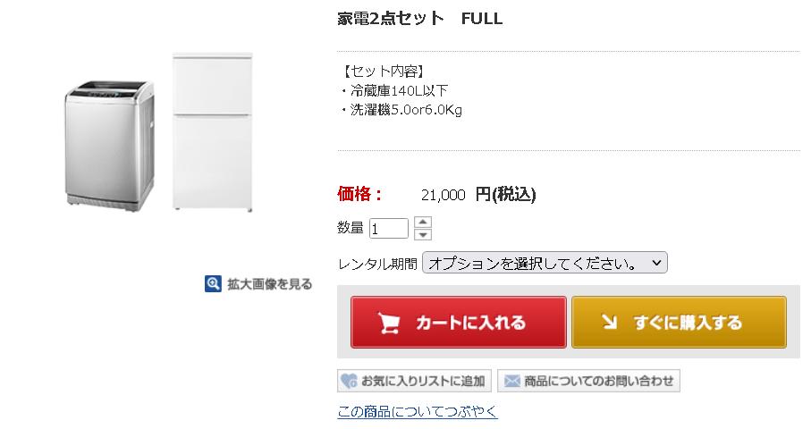 家電2点セット FULL|家具スクリプション