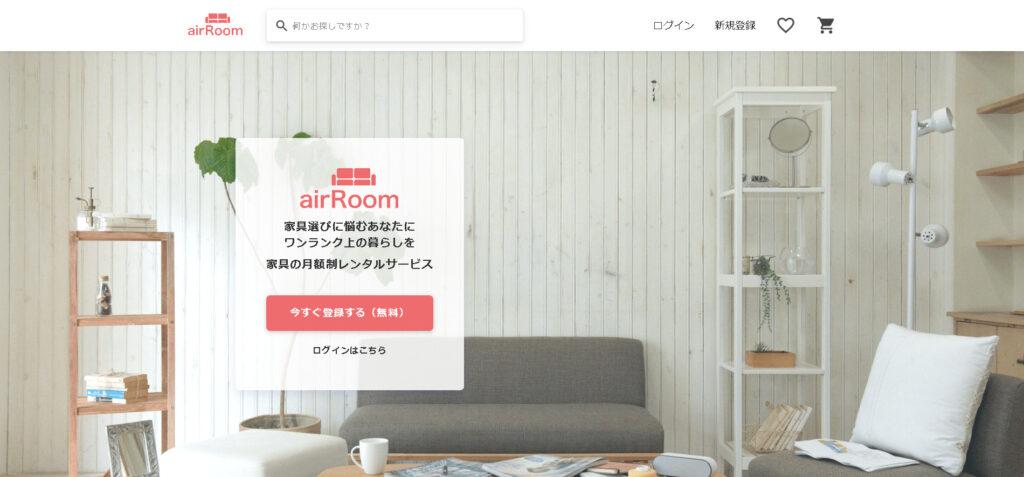 airroom|家具スクリプション