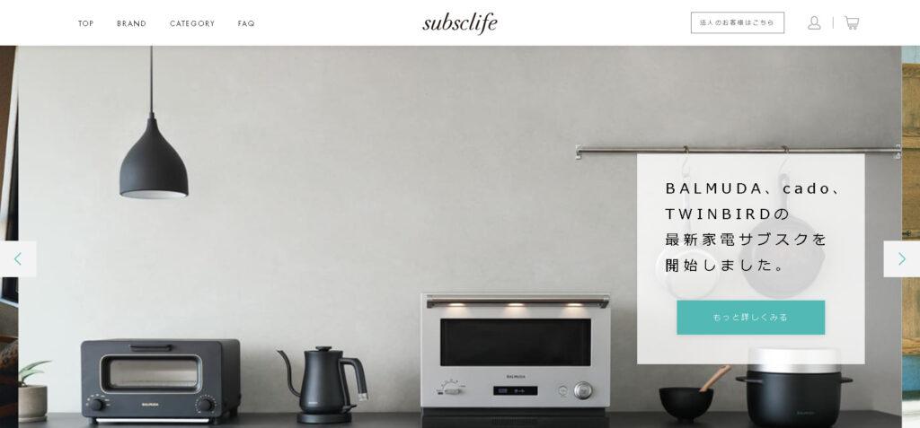 subsclife|家具スクリプション