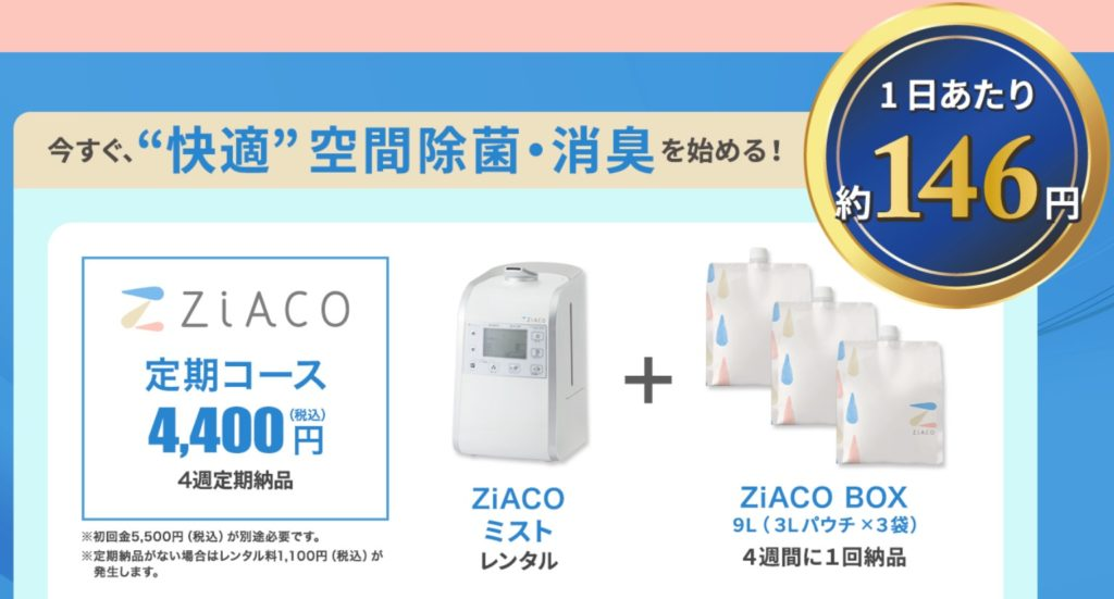 ZiACO定期コース|サブスクセイカツ