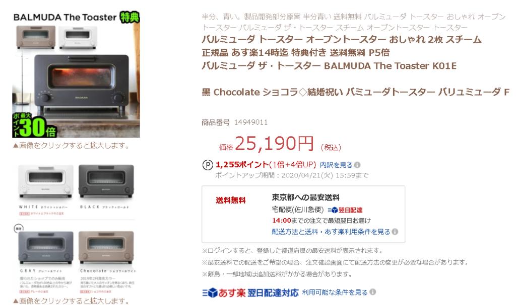 【楽天市場】バルミューダトースター サブスクセイカツ