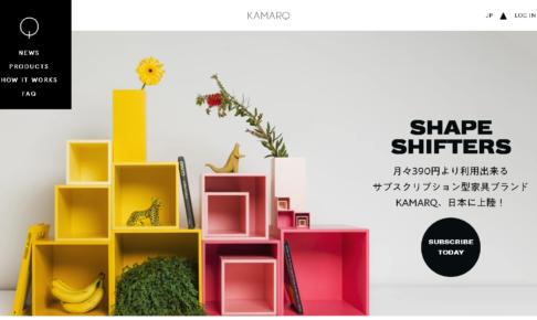 KAMARQトップ|サブスクセイカツ
