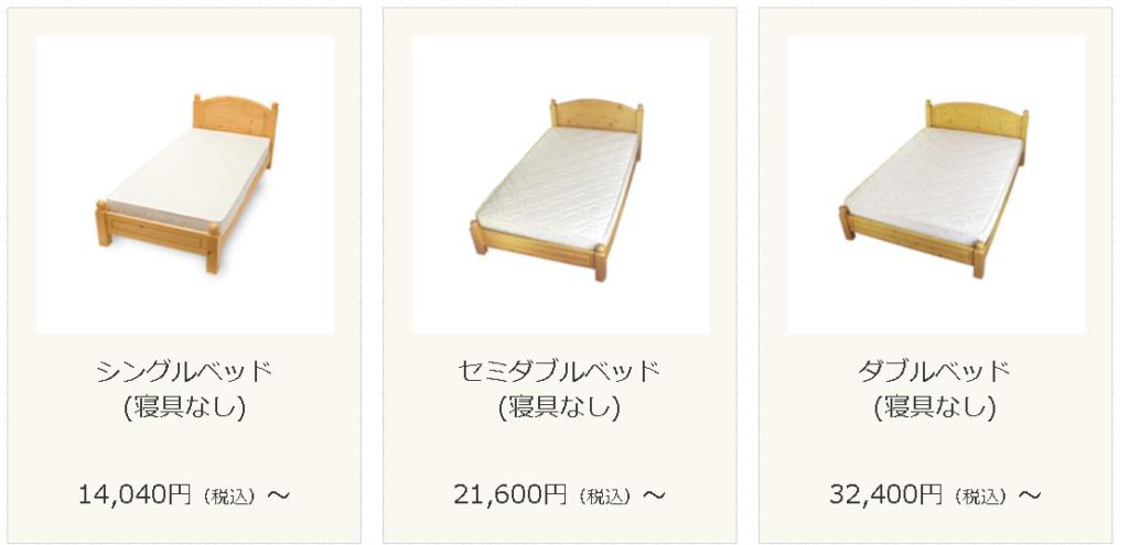 ベッドのレンタル商品|サブスクセイカツ