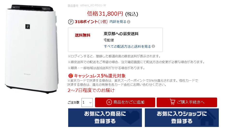 楽天市場KC-M501 サブスクセイカツ