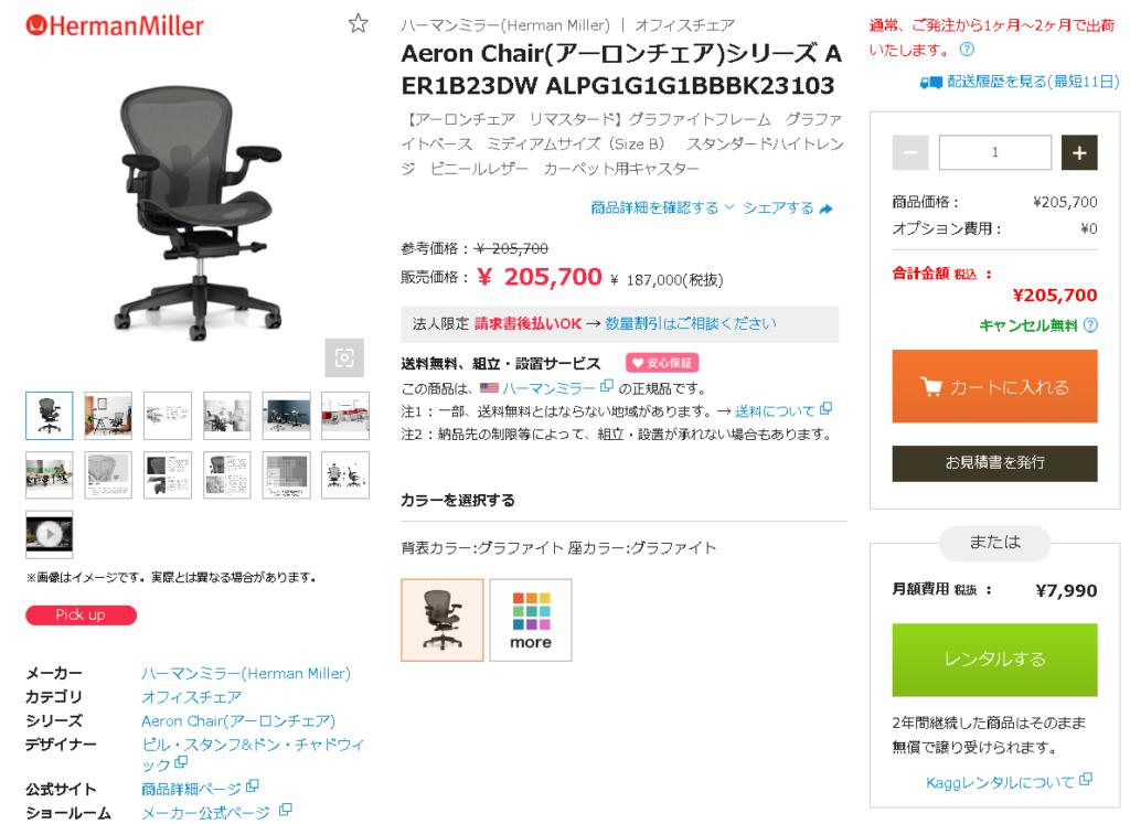 ハーマンミラー Aeron Chair