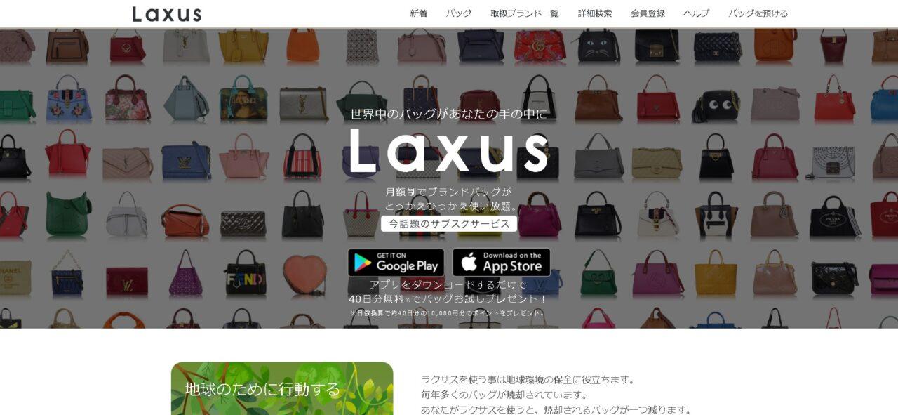 LaxusTOP|サブスクセイカツ