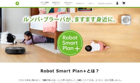 ロボットスマートプラン+TOP|サブスクセイカツ