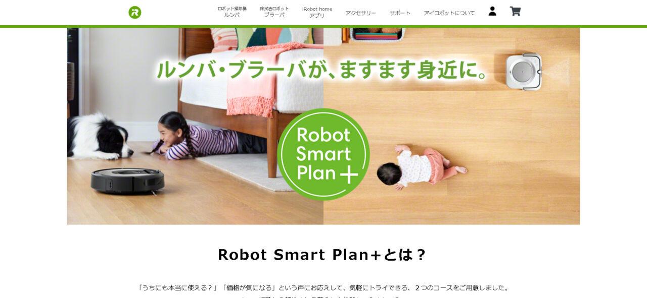 ロボットスマートプラン+TOP サブスクセイカツ