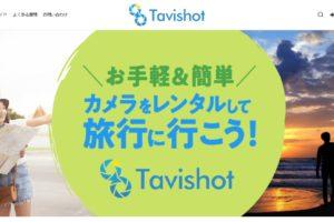 TavishotTOP|サブスクセイカツ