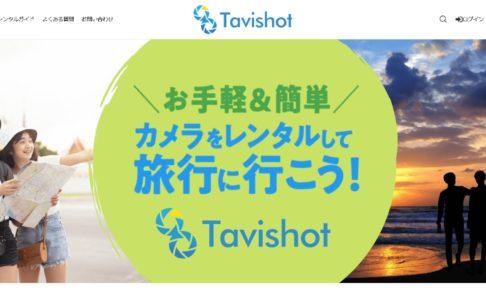 TavishotTOP サブスクセイカツ