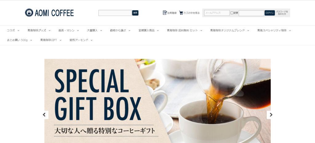 青海珈琲TOP|サブスクセイカツ